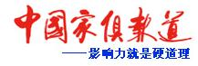 中国家具报道